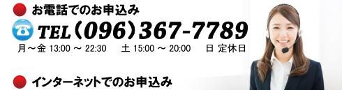 お電話でのお申込み0963677789