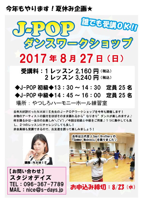 J-POPダンスワークショップ