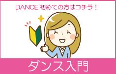 ダンスの紹介バナー