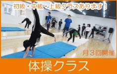 体操クラスのバナー
