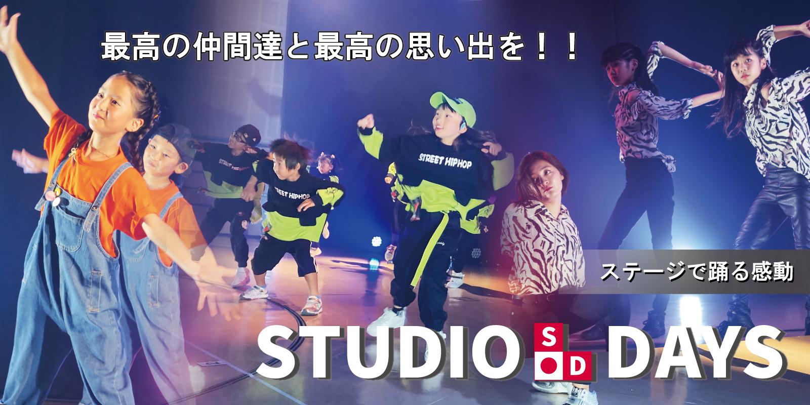 熊本のダンス教室スタジオデイズ