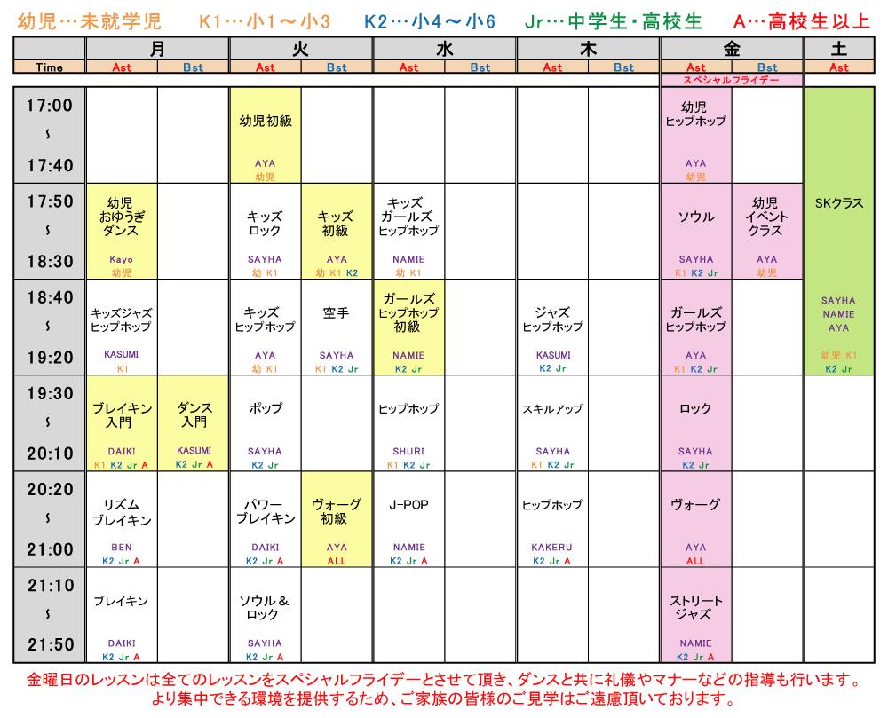 レッスンスケジュール表2021/1/25~