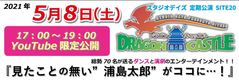 ドラゴンキャッスル-1