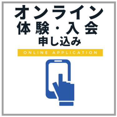 オンライン体験・入会申し込みバナー