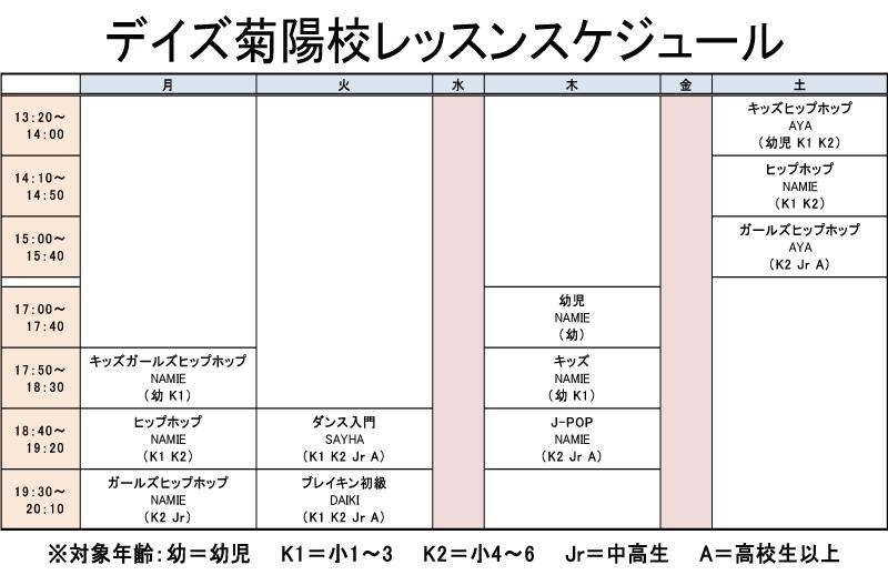 菊陽校スケジュール210708-