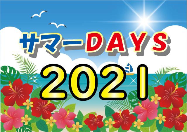 サマーデイズ2021