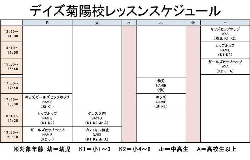 菊陽校レッスンスケジュール8/26~